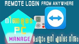 Control Your കമ്പ്യൂട്ടര്‍  എവിടെ നിന്നും - Remote Management!From Your Android Mobile Anywhere