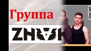 Скачать Гости праздника рок группа ZNAKI часть 8 День посёлка Гвардейское Крым
