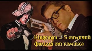 Kingsman - 5 отличий Комикса от Фильма