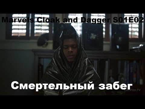Плащ и Кинжал/Cloak And Dagger 1 Сезон 2 Серия (Reaction Cloak And Dagger)