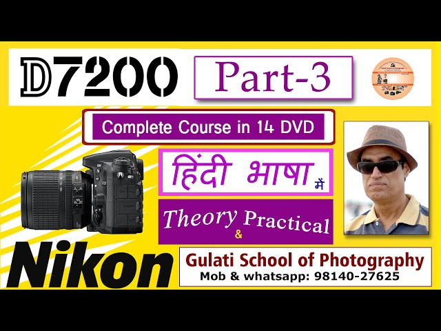 03 DVD | Nikon D7200 Camera Menu Settings | Camera Modes | Histogram | कोर्स करें हिंदी में