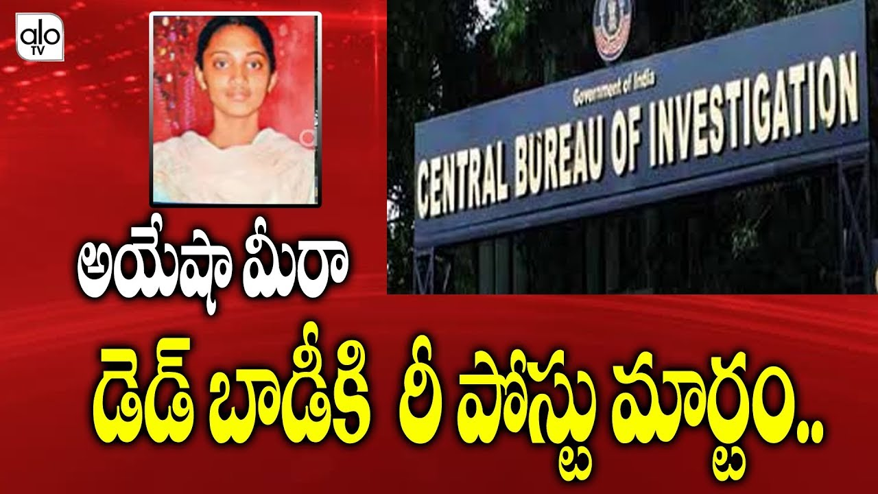 12 Years Old Dead Body To Be Post Mortemed For Evidence-Telugu World Wonders