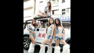 20130526 《新絢熱舞》新莊懿生五王府繞境 五台鋼管吉普 辣妹熱舞