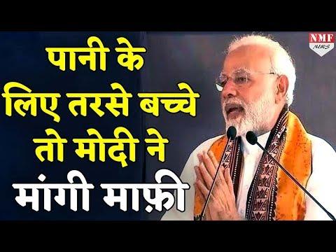 West Bengal: PM Modi ने  Mamta Banarjee की कर दी बेइज्जती और उन्हें पता भी नहीं चला
