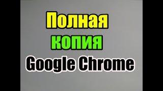 полная резервная копия google chrome