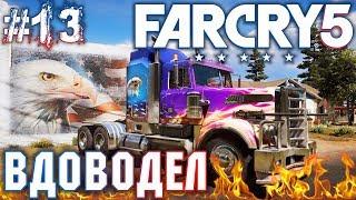 Far Cry 5 #13 💣 - Вдоводел. Ад На Колесах! - Прохождение, Сюжет, Открытый мир