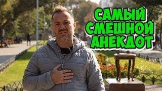 Анекдот дня Самые смешные анекдоты из Одессы про мужчин и рыбалку