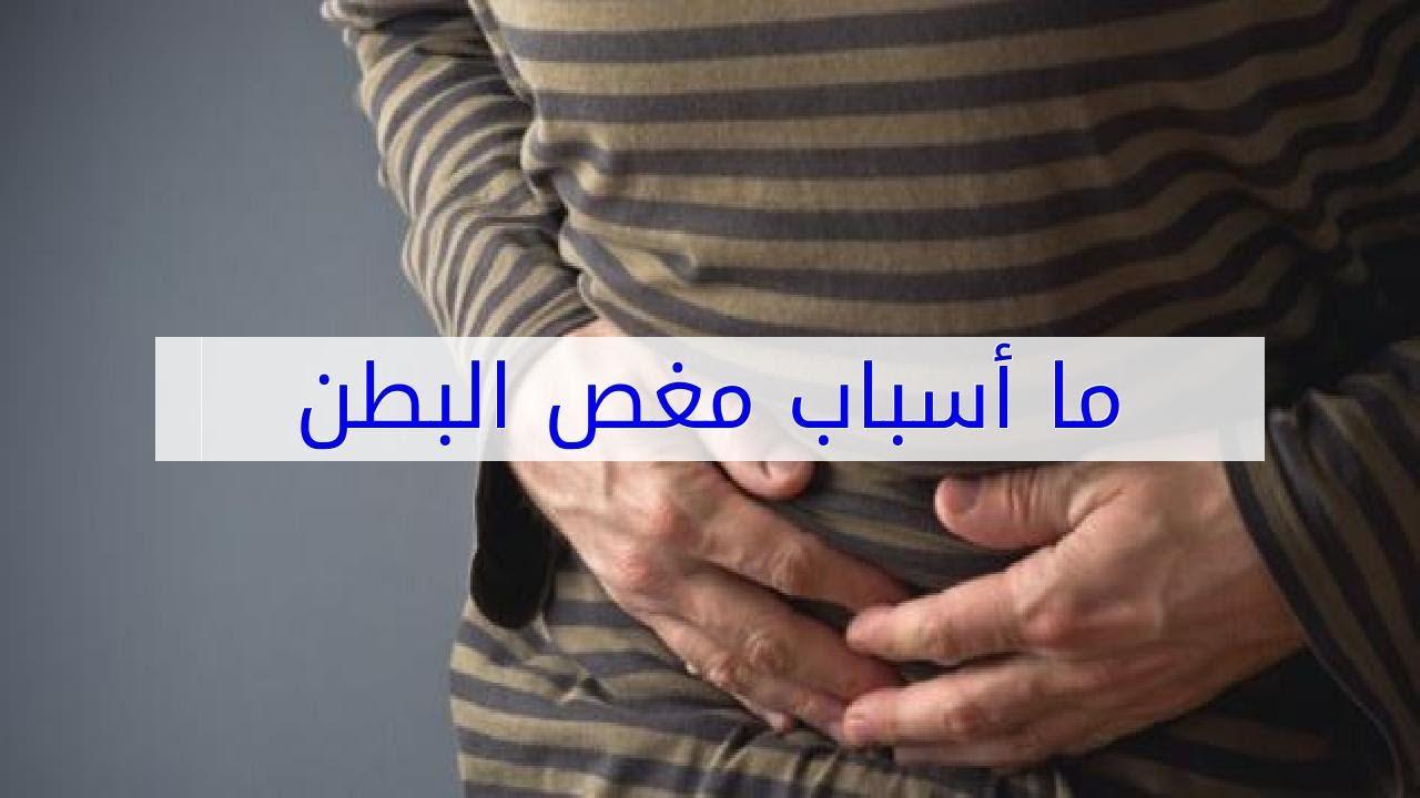 اسباب مغص البطن