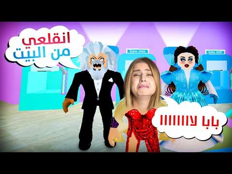 حياة الأميرة #1 | بابا طردني من القصر بسبب مرته الشريرة 😭💔 - Rima