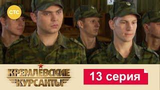 Кремлевские Курсанты 13