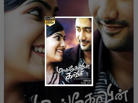 Moscowin Kavery (மொஸ்கோவின் காவேரி ) 2010 Tamil Full Movie - Samantha, Rahul