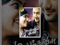 Moscowin Kavery (மொஸ்கோவின் காவேரி ) Tamil Full Movie - Samantha, Rahul