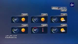 النشرة الجوية الأردنية من رؤيا 27-8-2017