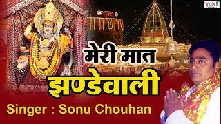 Navratri 2018 Special : मेरी मात झण्डेवाली : Meri Maat Jhandewali : Sonu Chauhan