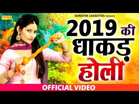 2019 Dhakad Holi Song | Meenakshi Panchal, Makk V | New Haryanvi Songs Haryanavi 2019 | Sonotek