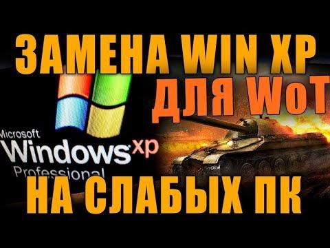 Как установить world of tanks на windows xp