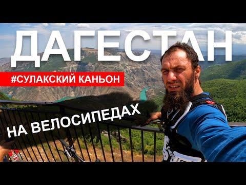 Сулакский каньон \