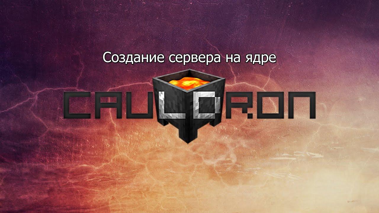 скачать готовый сервер cauldron 1.7.10 бесплатно