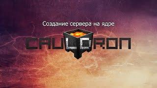 Как создать сервер Minecraft 1.7.10 на ядре Cauldron (Bukkit+Forge) - Сервер с плагинами и модами.(
