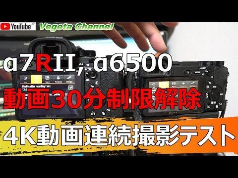 α7RII, α6500 動画30分制限解除&4K動画連続撮影テスト
