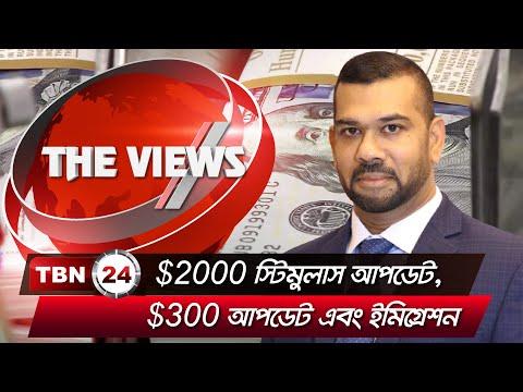 $2000 স্টিমুলাস আপডেট, $300 আপডেট এবং ইমিগ্রেশন | The Views | Ep 743