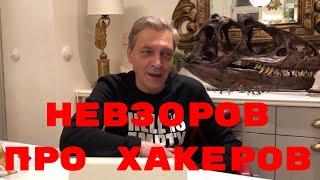 """Интервью  Невзорова Лондонской газете """"Бизнес Курьер"""""""