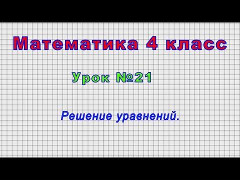 Математика 4 класс (Урок№21 - Решение уравнений.)