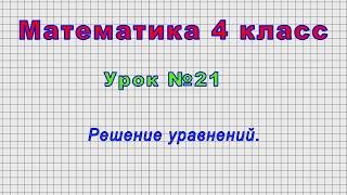 математика 4 класс (Урок21 - Решение уравнений.)