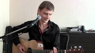 Д.А. - Белая береза (песни под гитару)