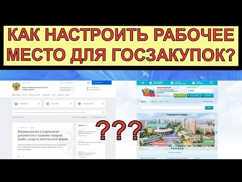 Как настроить рабочее место для работы на сайтах госзакупки и Bus.gov.ru. Через Яндекс браузер.