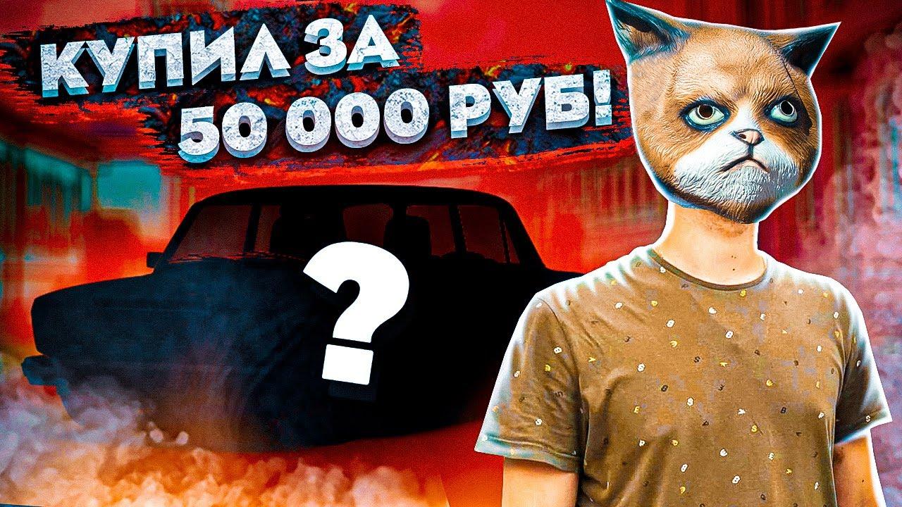 КУПИЛ ЖИГУЛИ ЗА 50 000 РУБЛЕЙ - НАЧАЛО НОВОГО ПРОЕКТА?!