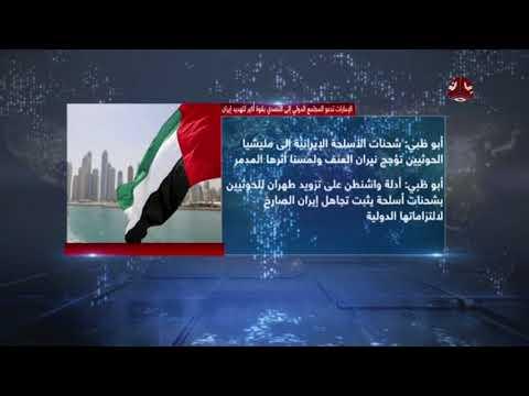 نشرة المنتصف 15 -12-2017 تقديم اسامة سلطان | يمن شباب