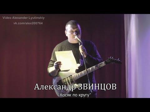 Клип Александр Звинцов - Косяк по кругу