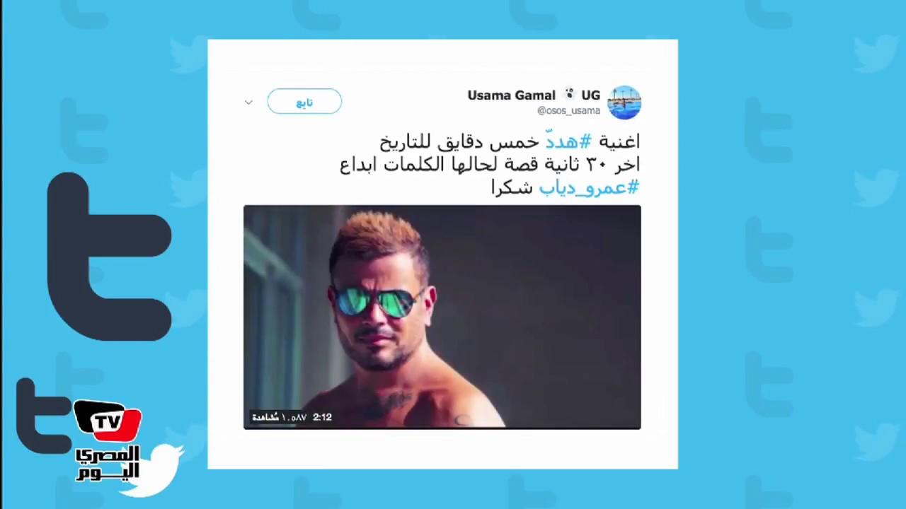المصري اليوم:رواد تويتر لـ«الهضبة» بعد طرح أغنيته الجديدة:«فكرني بألبومات زمان»