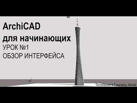 ArchiCAD for beginners