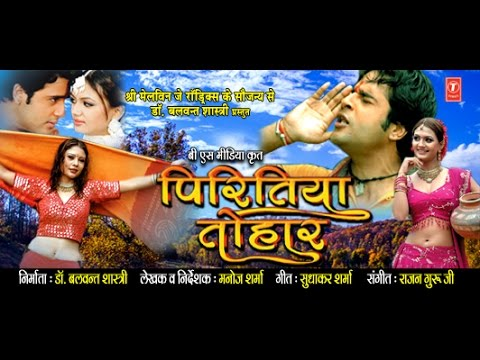 PIRITIYA TOHAR | FULL BHOJPURI MOVIE | FEAT. Krishna Abhishek & Lovely Sharma | HAMAARBHOJPURI |