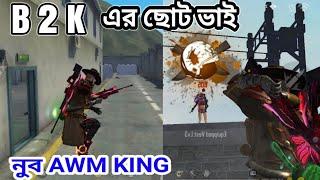 Noob AWM king || B2K এর ছোটো ভাই || Noob AWM king BGL😁 || BGL.