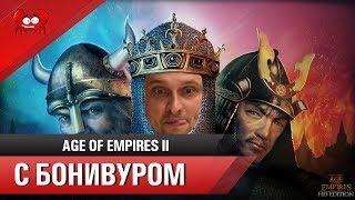 Прохождение AOE II на эксперте | Саладин [Глава 4]