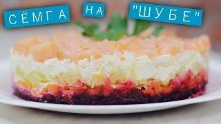 Салат Семга на «шубе» / Рецепты и Реальность / Вып. 46.