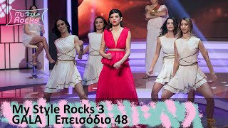 GALA I Episode 48 I Season 3 I My Style Rocks