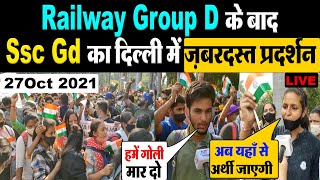 Ssc Gd Protest   railway group d exam   Ssc Protest News   Ssc Gd Candidate Joining ssc gd 2018