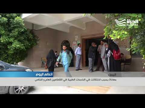 معاناة في اليمن بسبب اختلالات في الخدمات الطبية في القطاعين العام و الخاص  - 19:22-2018 / 8 / 15