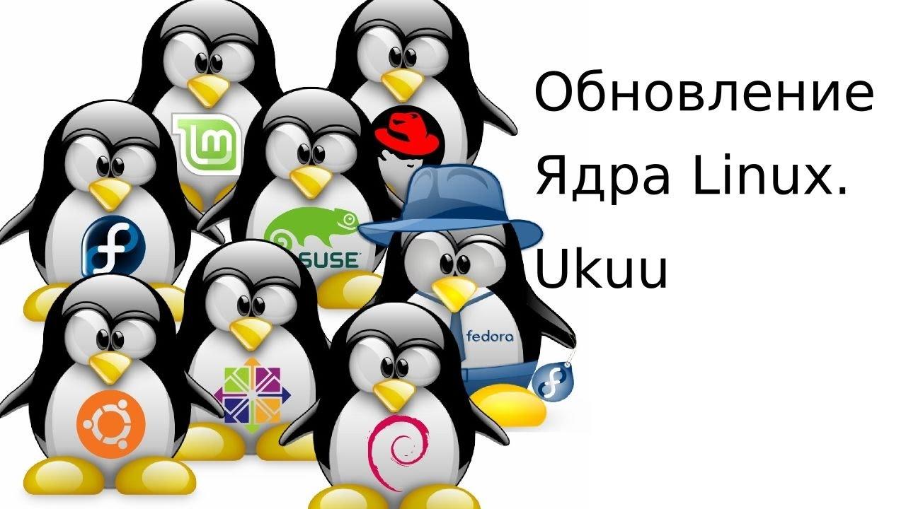 ukuu-обновление ядра Linux  в Ubuntu