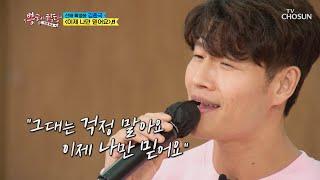 Download lagu (6키 올려도 좋은데?😊) 김종국 '이제 나만 믿어요'♬ TV CHOSUN 210303 방송    [뽕숭아학당] 41회   TV조선