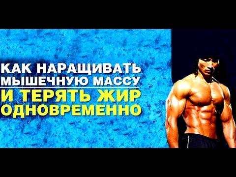 Как наращивать мышечную массу и терять подкожный жир ОДНОВРЕМЕННОиз YouTube · Длительность: 8 мин38 с  · Просмотры: более 15000 · отправлено: 11.03.2015 · кем отправлено: Даниил Романов