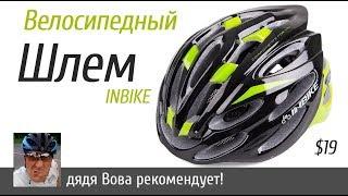Велосипедный шлем InBike