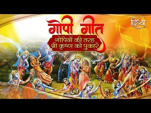 Gopi Geet |  Srimad Bhagavat Gopi Geet | Part 02 |  Krishna  | Channel Divya