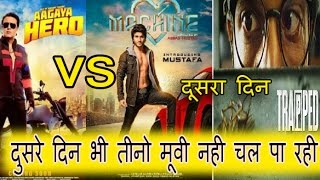 Aa gaya hero vs machine 2nd (second) day box office collection | trapped | Govinda