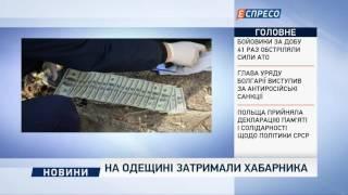 На Одещині затримали хабарника