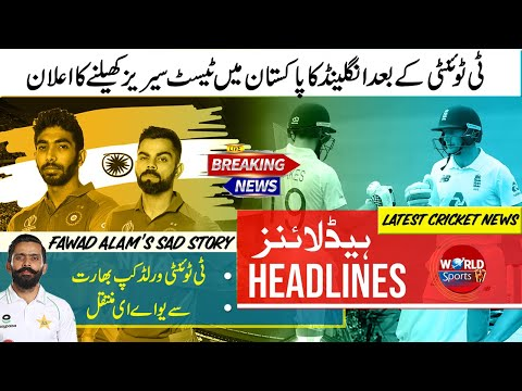 ICC T20 World Cup 2021 shifted India to UAE | England tour of Pakistan 2021 | Fawad Alam sad story